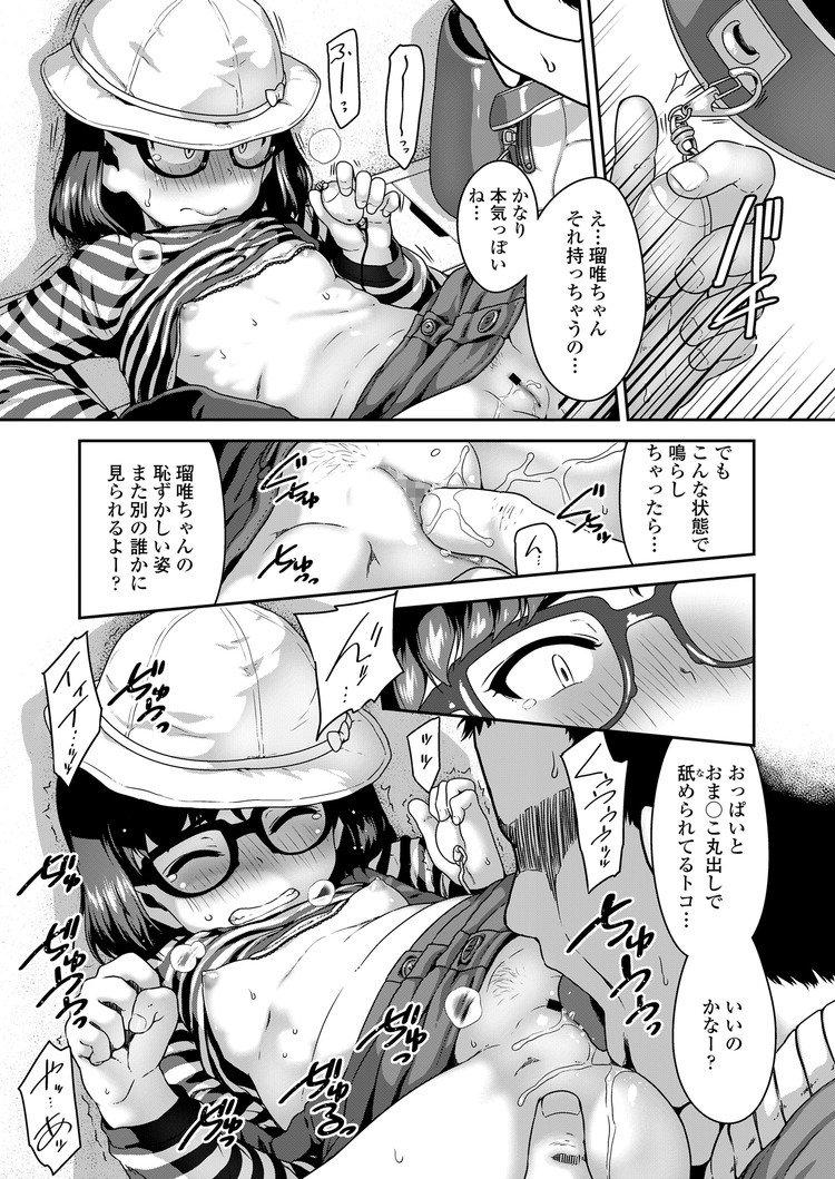 変質者に狙われやすいタイプエロ漫画 ヌける無料漫画喫茶009
