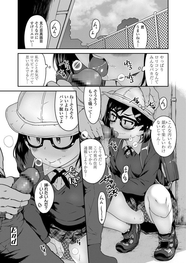 変質者に狙われやすいタイプエロ漫画 ヌける無料漫画喫茶018