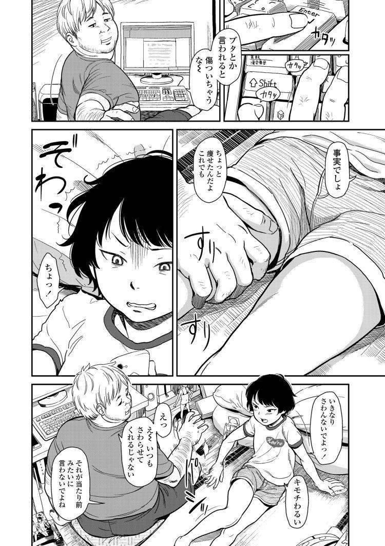 きもちいい行為エロ漫画 ヌける無料漫画喫茶002