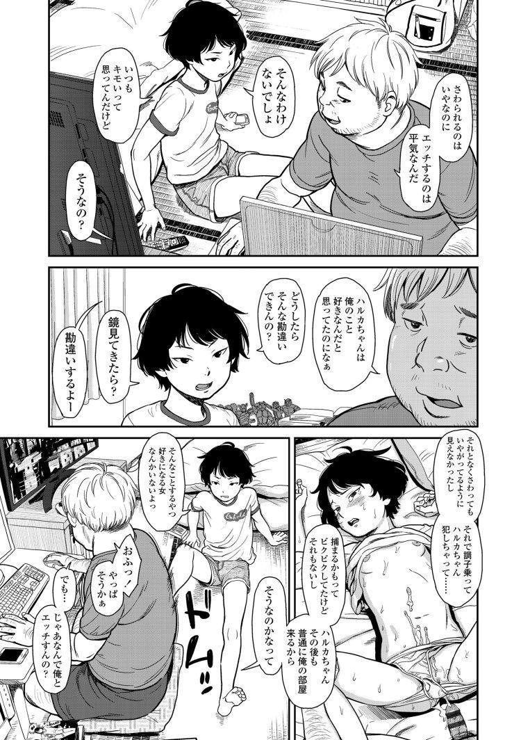 きもちいい行為エロ漫画 ヌける無料漫画喫茶003