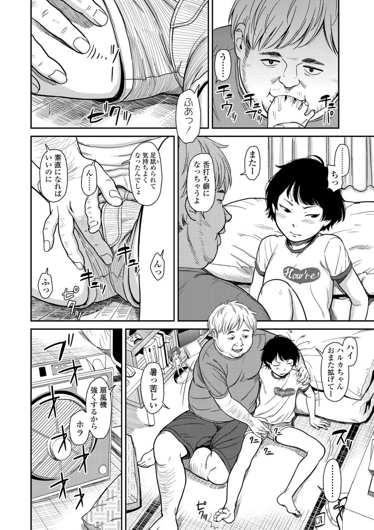 きもちいい行為エロ漫画 ヌける無料漫画喫茶008