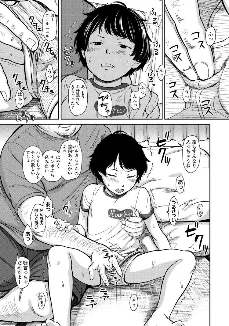 きもちいい行為エロ漫画 ヌける無料漫画喫茶009