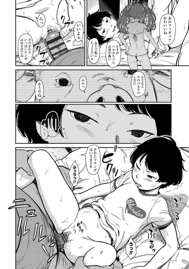 きもちいい行為エロ漫画 ヌける無料漫画喫茶012