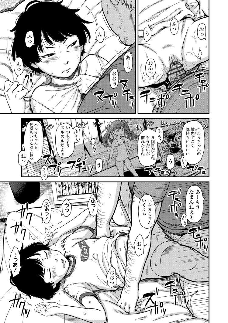 きもちいい行為エロ漫画 ヌける無料漫画喫茶013