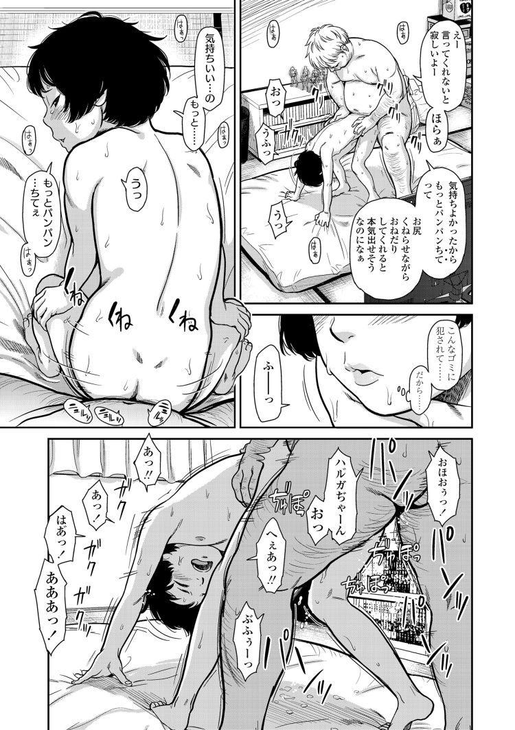 きもちいい行為エロ漫画 ヌける無料漫画喫茶017
