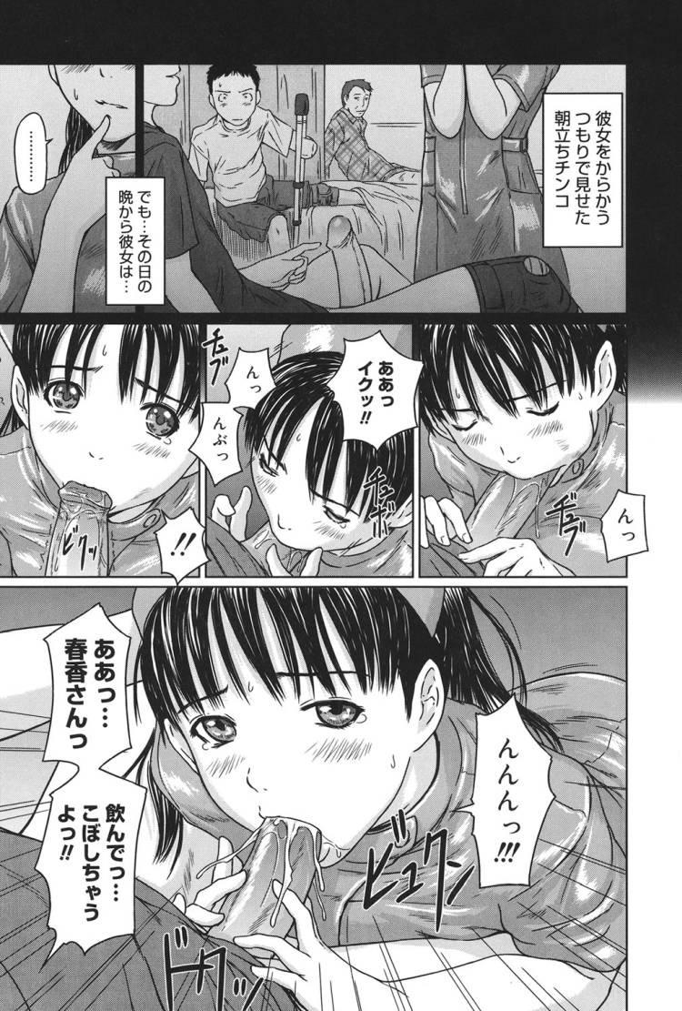せい処理ペット画像 ヌける無料漫画喫茶003
