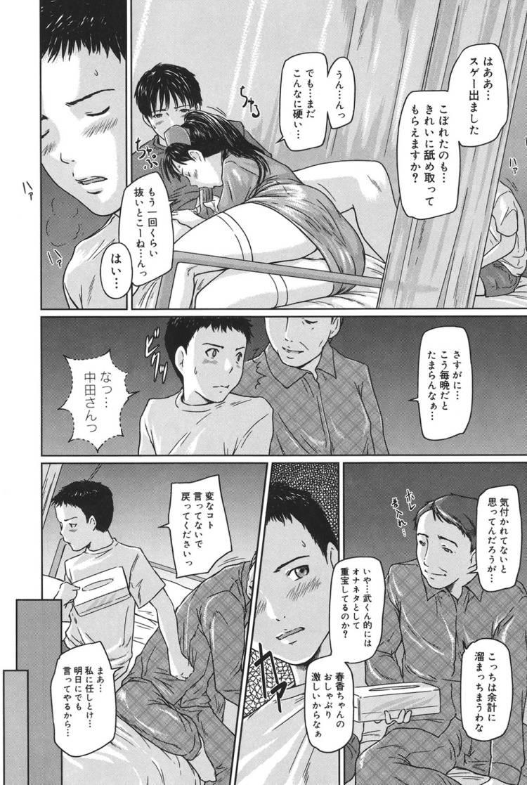 せい処理ペット画像 ヌける無料漫画喫茶004