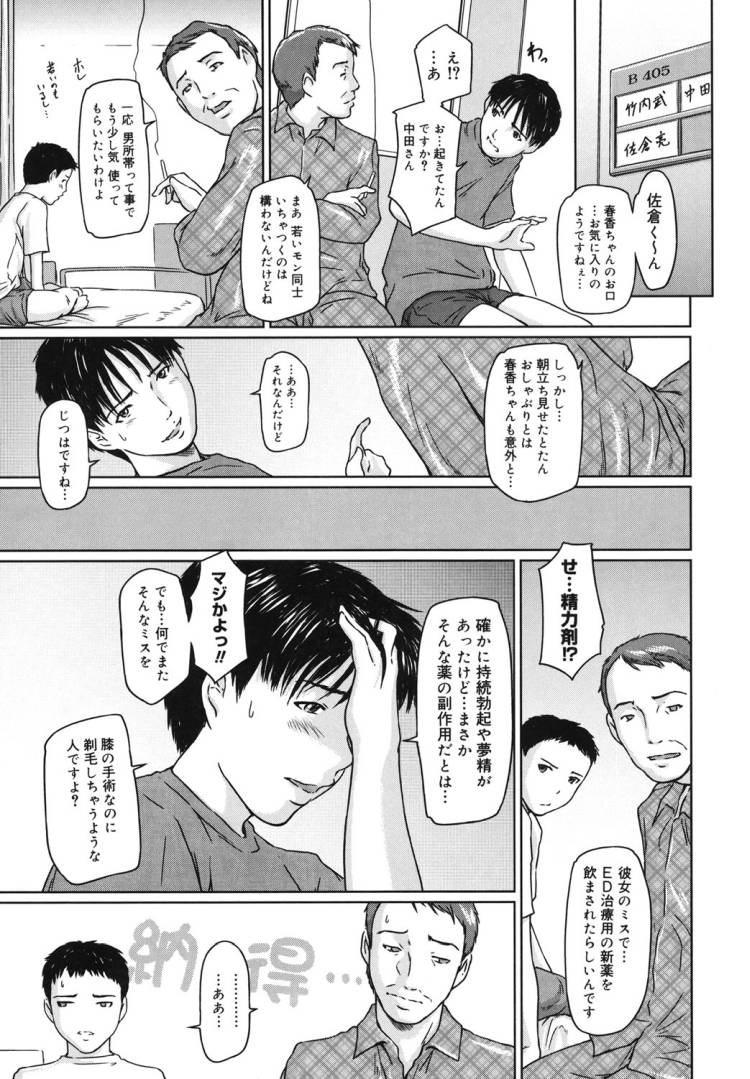 せい処理ペット画像 ヌける無料漫画喫茶005