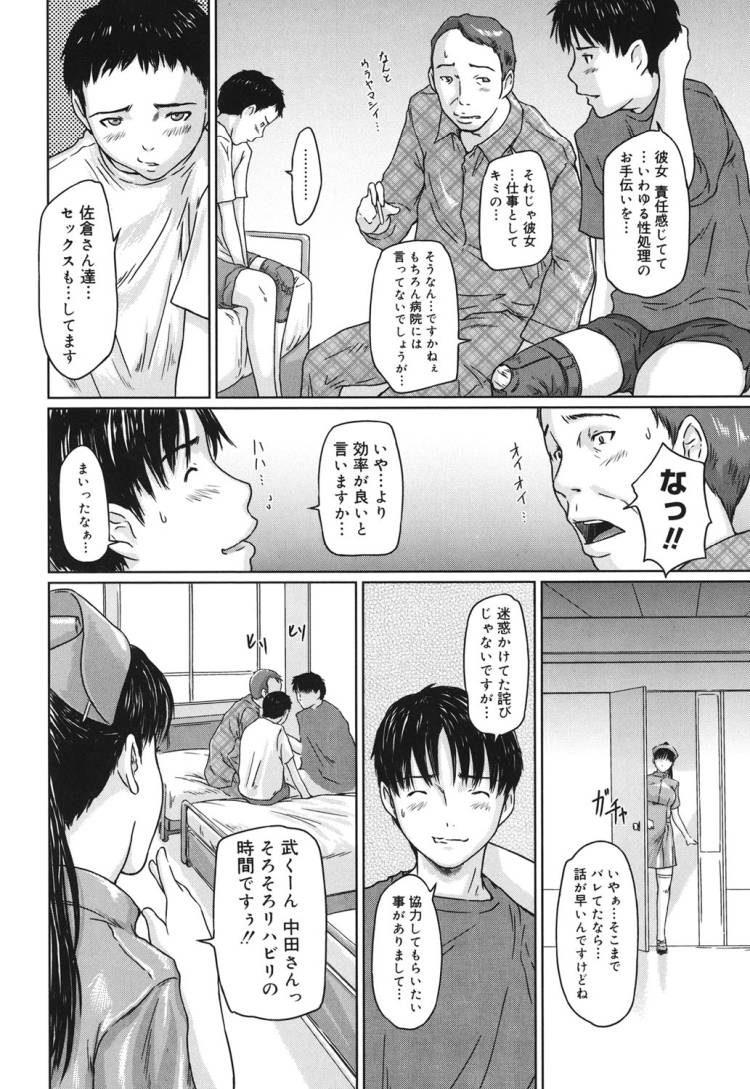 せい処理ペット画像 ヌける無料漫画喫茶006