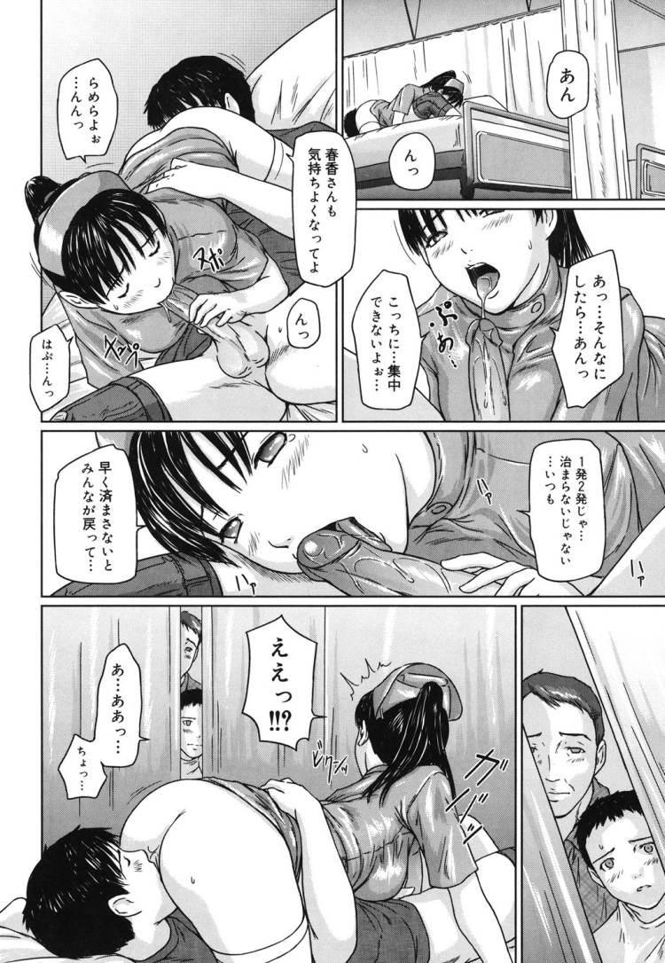 せい処理ペット画像 ヌける無料漫画喫茶008