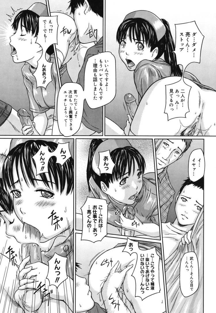 せい処理ペット画像 ヌける無料漫画喫茶009