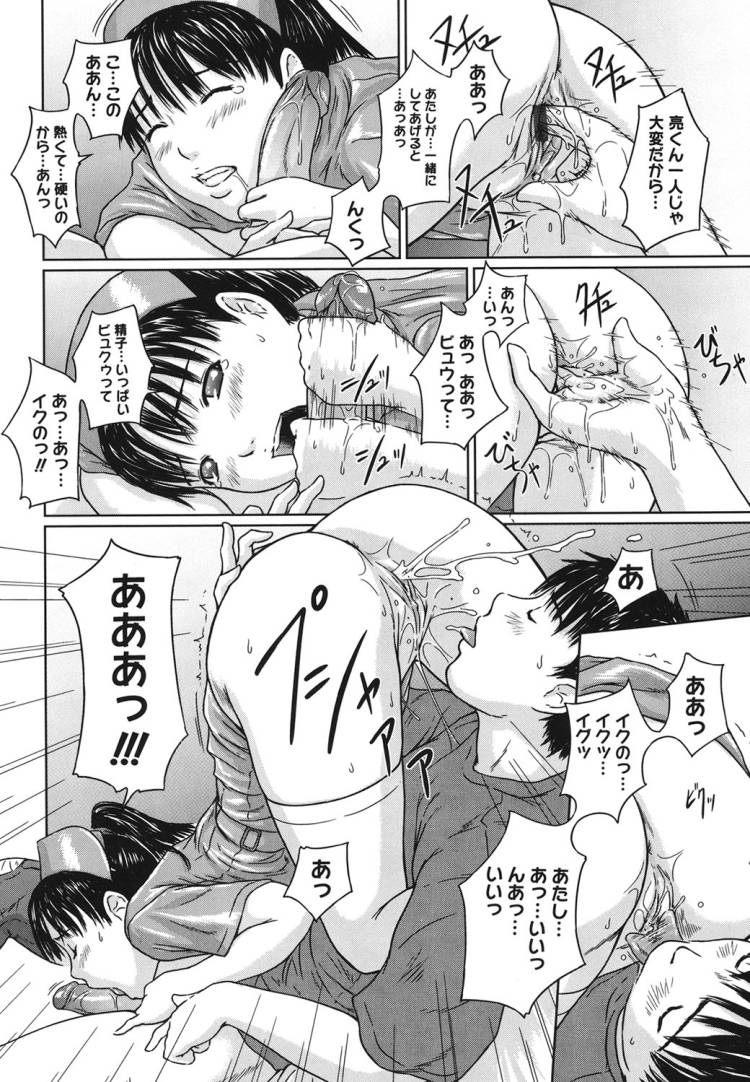 せい処理ペット画像 ヌける無料漫画喫茶010