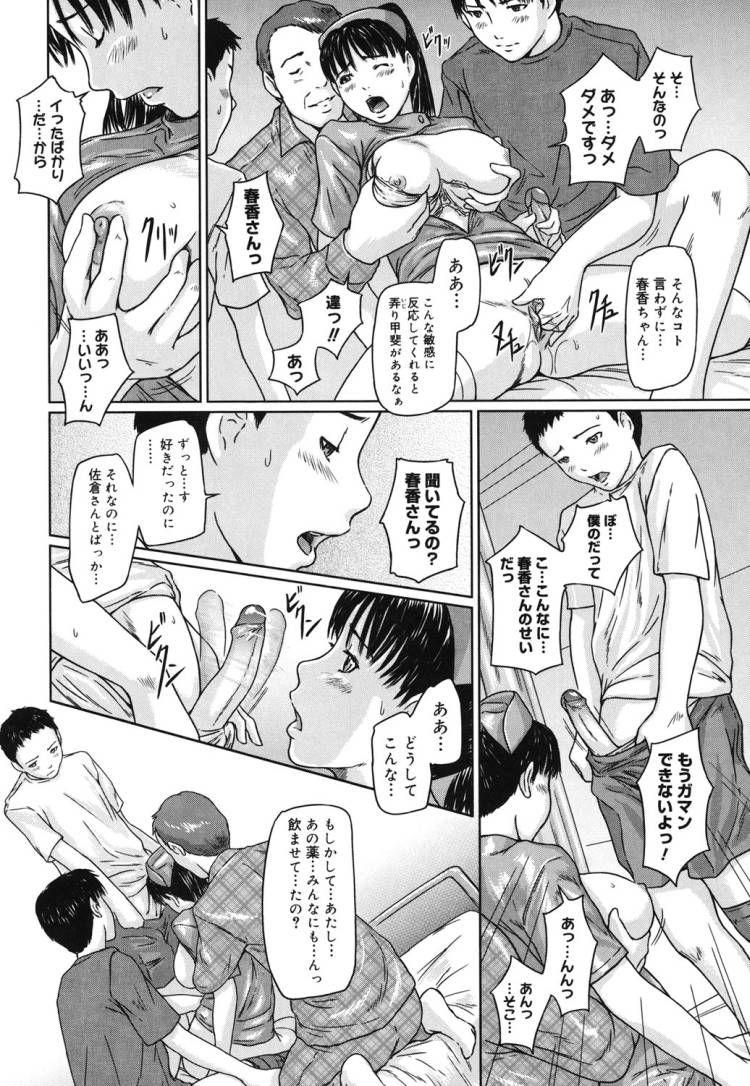 せい処理ペット画像 ヌける無料漫画喫茶012