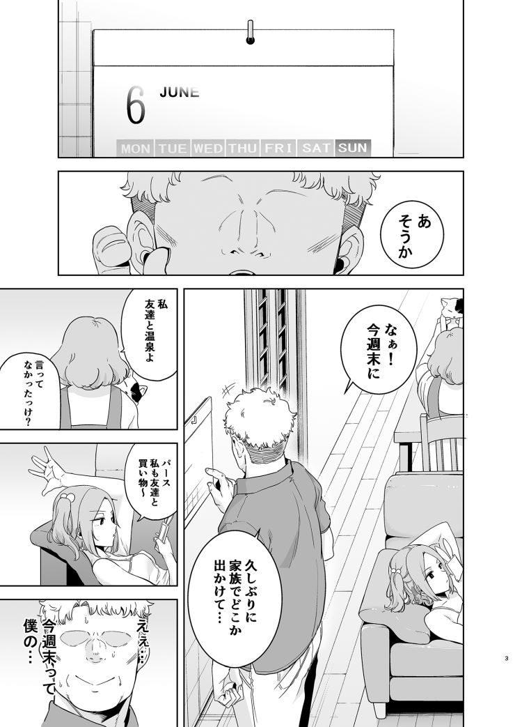 えんじょこうはい アニメエロ漫画 ヌける無料漫画喫茶001