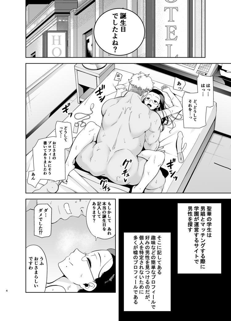 えんじょこうはい アニメエロ漫画 ヌける無料漫画喫茶002