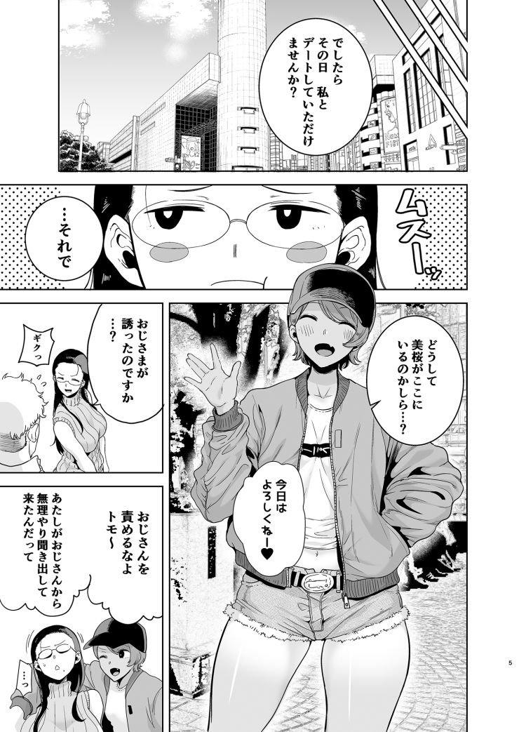 えんじょこうはい アニメエロ漫画 ヌける無料漫画喫茶003