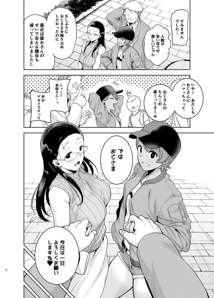 えんじょこうはい アニメエロ漫画 ヌける無料漫画喫茶004