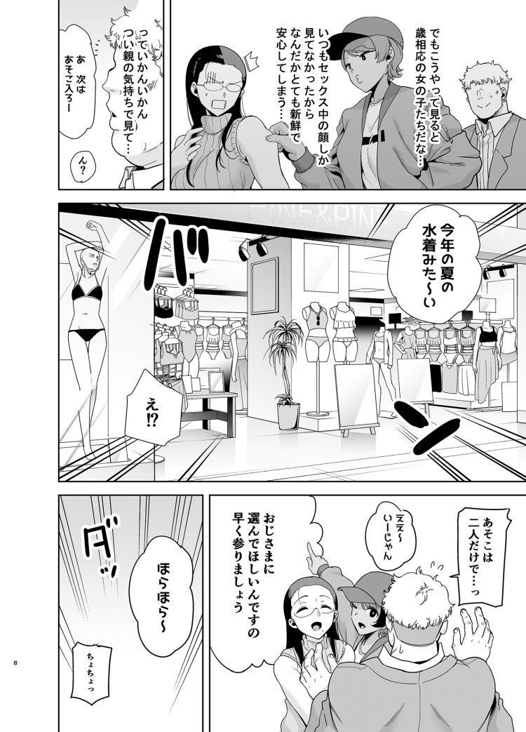 えんじょこうはい アニメエロ漫画 ヌける無料漫画喫茶006