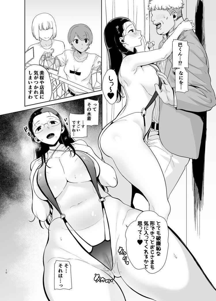 えんじょこうはい アニメエロ漫画 ヌける無料漫画喫茶008