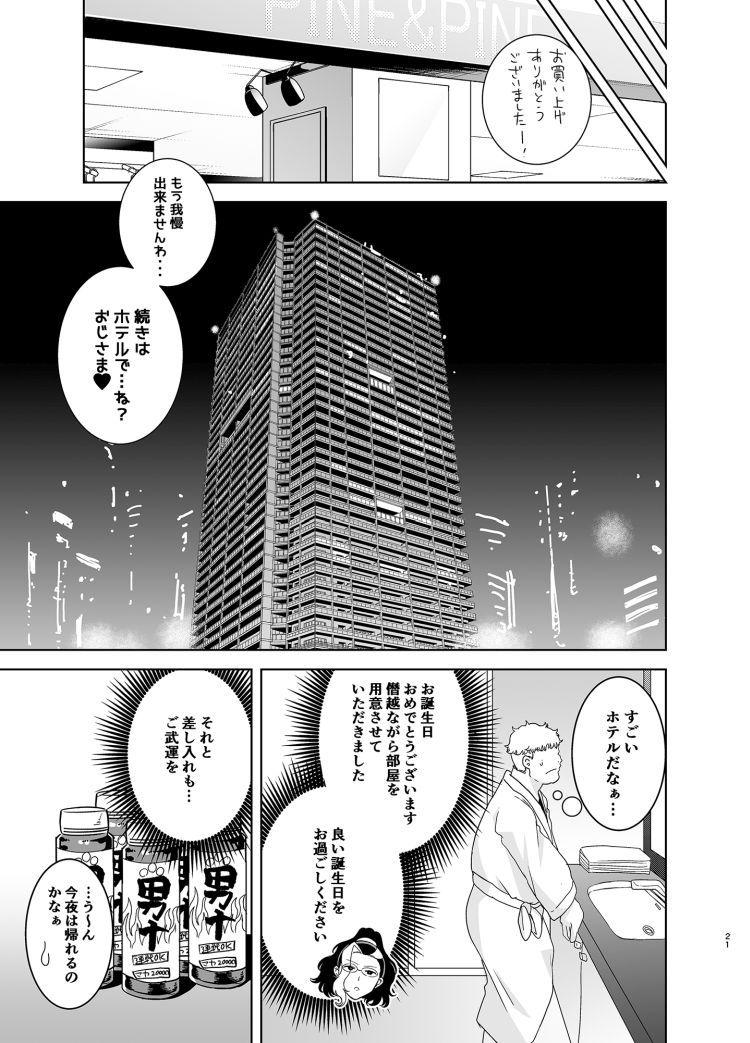 えんじょこうはい アニメエロ漫画 ヌける無料漫画喫茶019