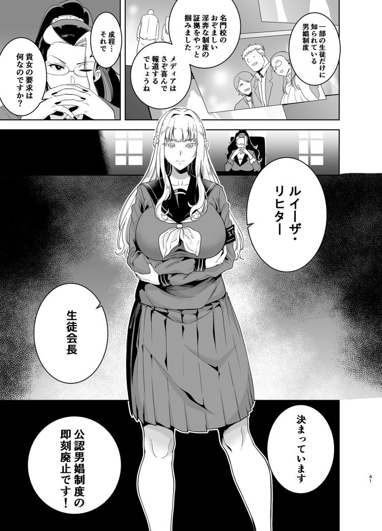 えんじょこうはい アニメエロ漫画 ヌける無料漫画喫茶039