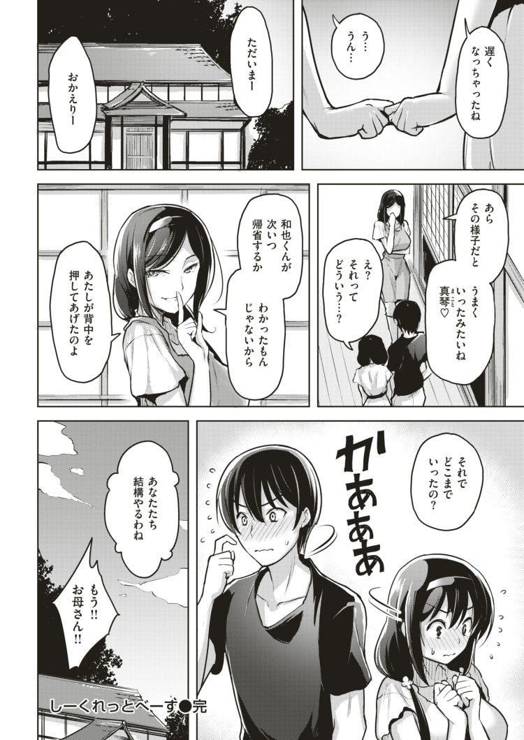 キョニュウマンガエロ漫画 ヌける無料漫画喫茶018