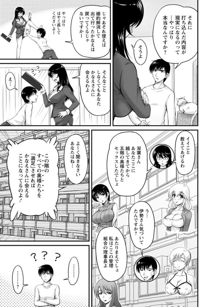団地づまの集まりエロ漫画 ヌける無料漫画喫茶007