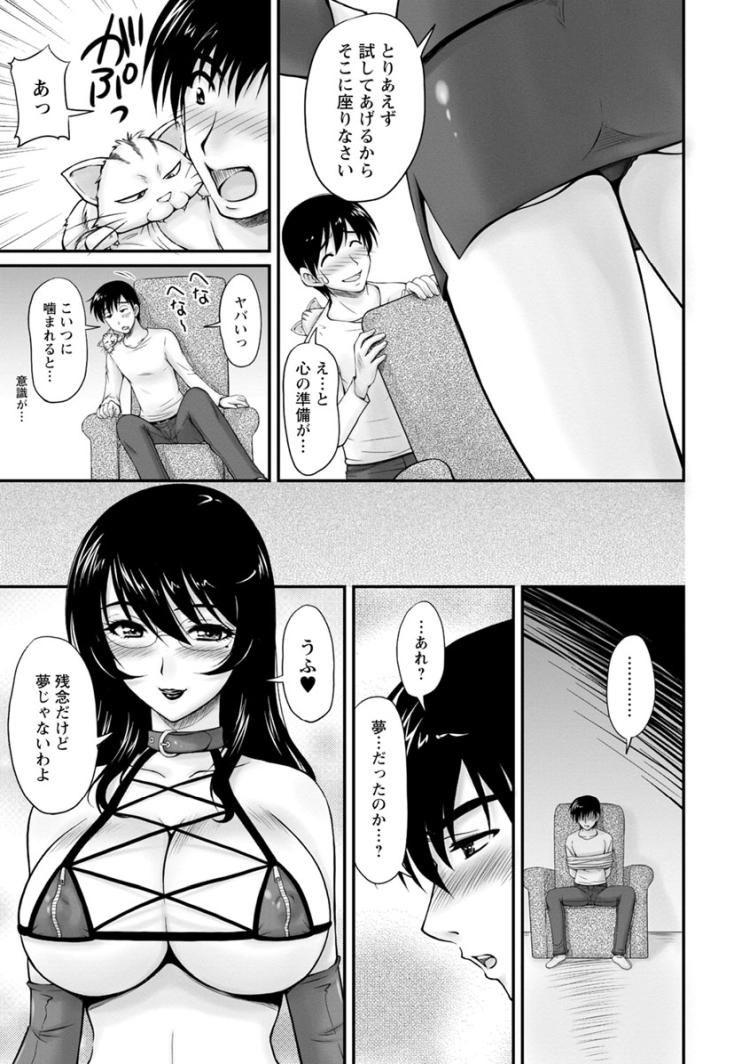 団地づまの集まりエロ漫画 ヌける無料漫画喫茶009