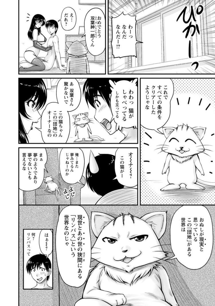 団地づまの集まりエロ漫画 ヌける無料漫画喫茶016