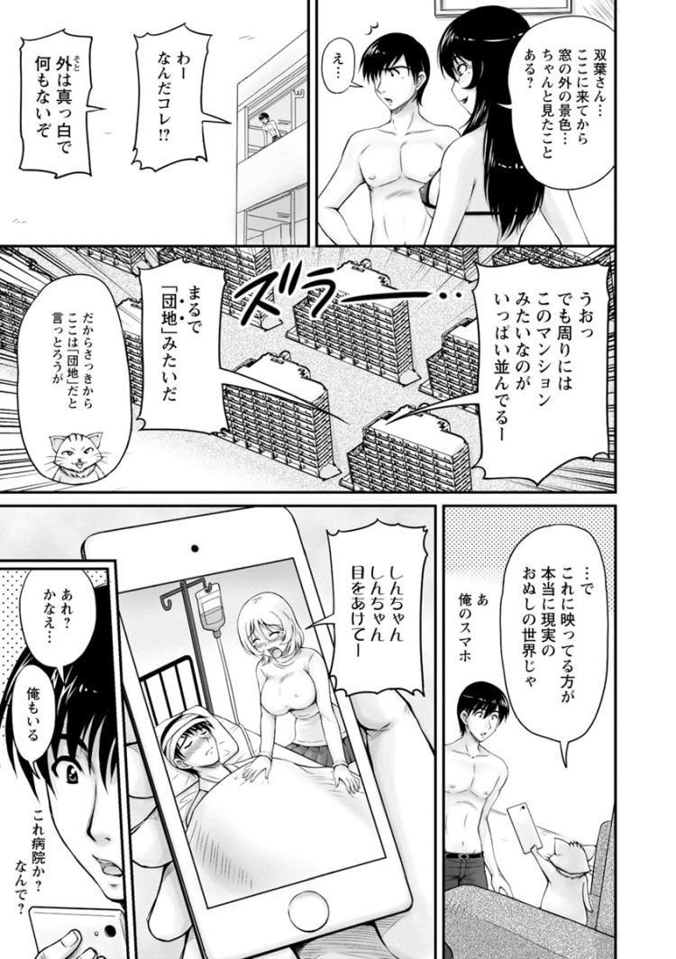 団地づまの集まりエロ漫画 ヌける無料漫画喫茶017