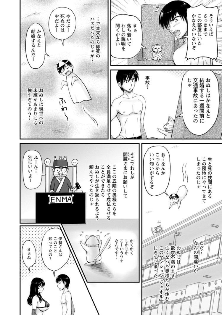 団地づまの集まりエロ漫画 ヌける無料漫画喫茶018