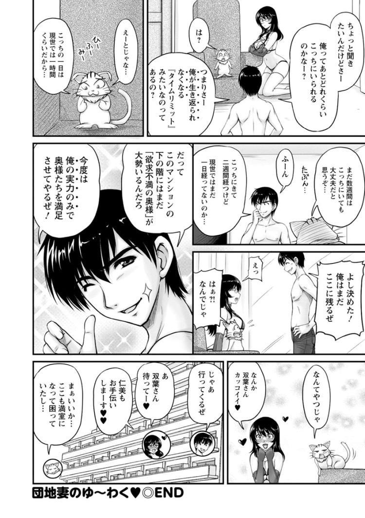 団地づまの集まりエロ漫画 ヌける無料漫画喫茶020