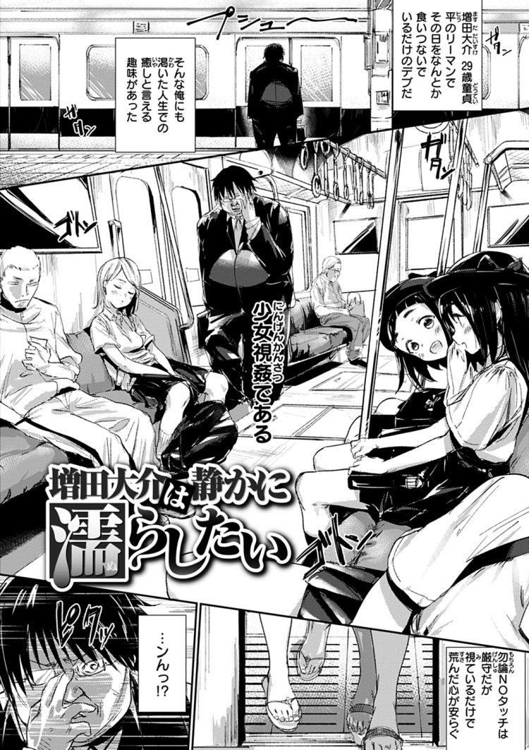 ろリコン好きな男エロ漫画 ヌける無料漫画喫茶002