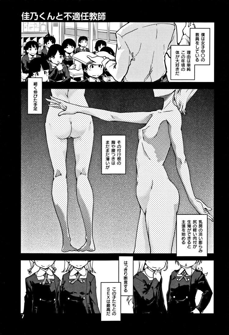 幼児性愛好者 マークエロ漫画 ヌける無料漫画喫茶001