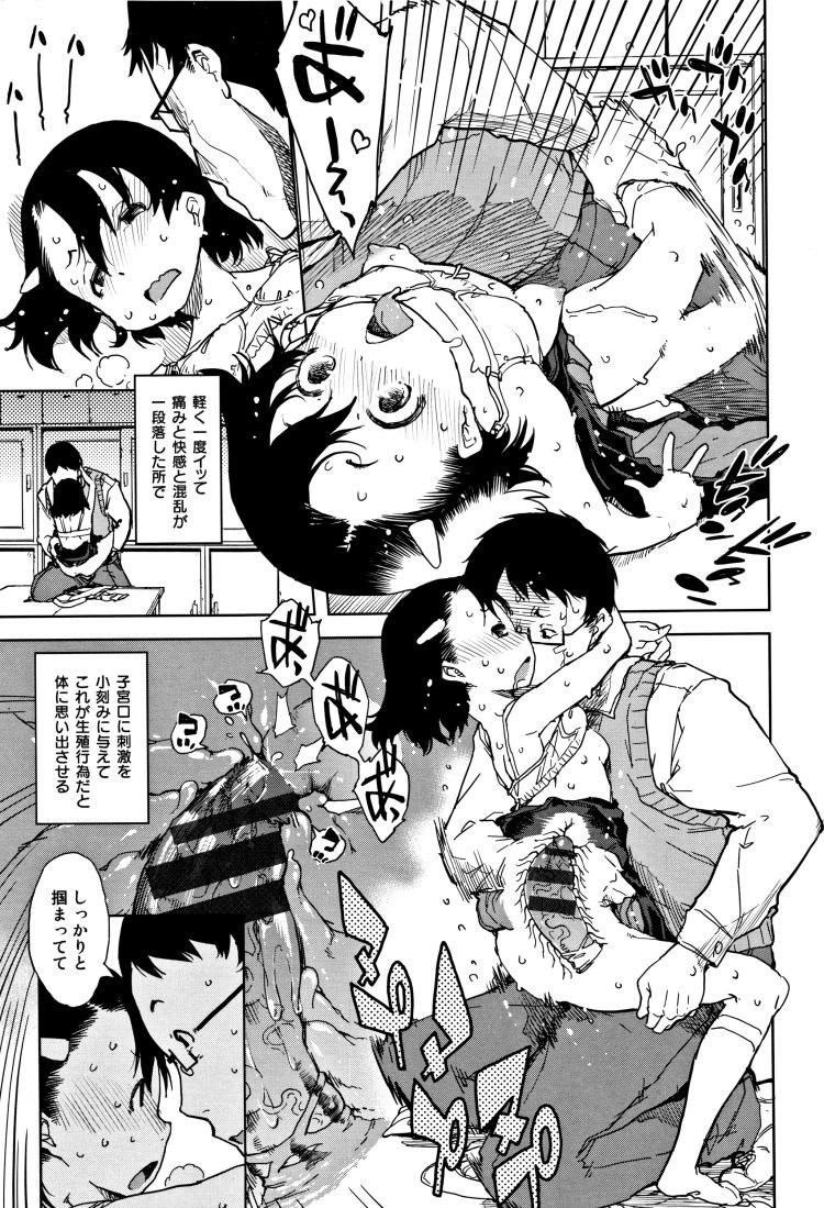 幼児性愛好者 マークエロ漫画 ヌける無料漫画喫茶011