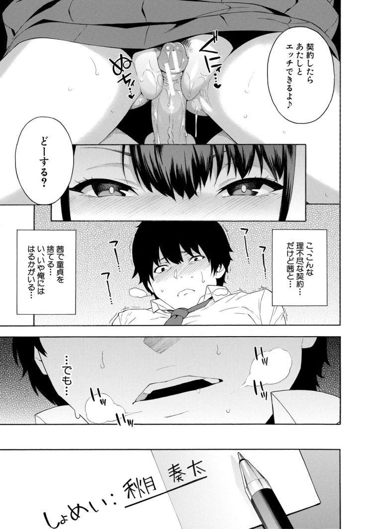 妹が可愛いすぎるエロ漫画 ヌける無料漫画喫茶011