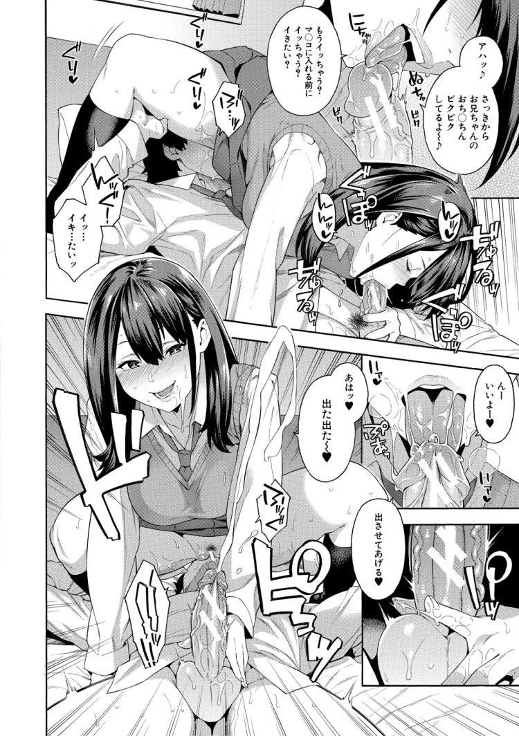 妹が可愛いすぎるエロ漫画 ヌける無料漫画喫茶014