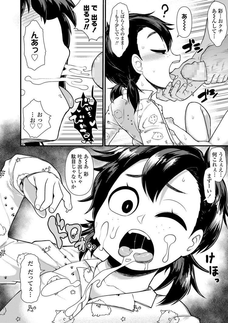 アdaルト女性エロ漫画 ヌける無料漫画喫茶004