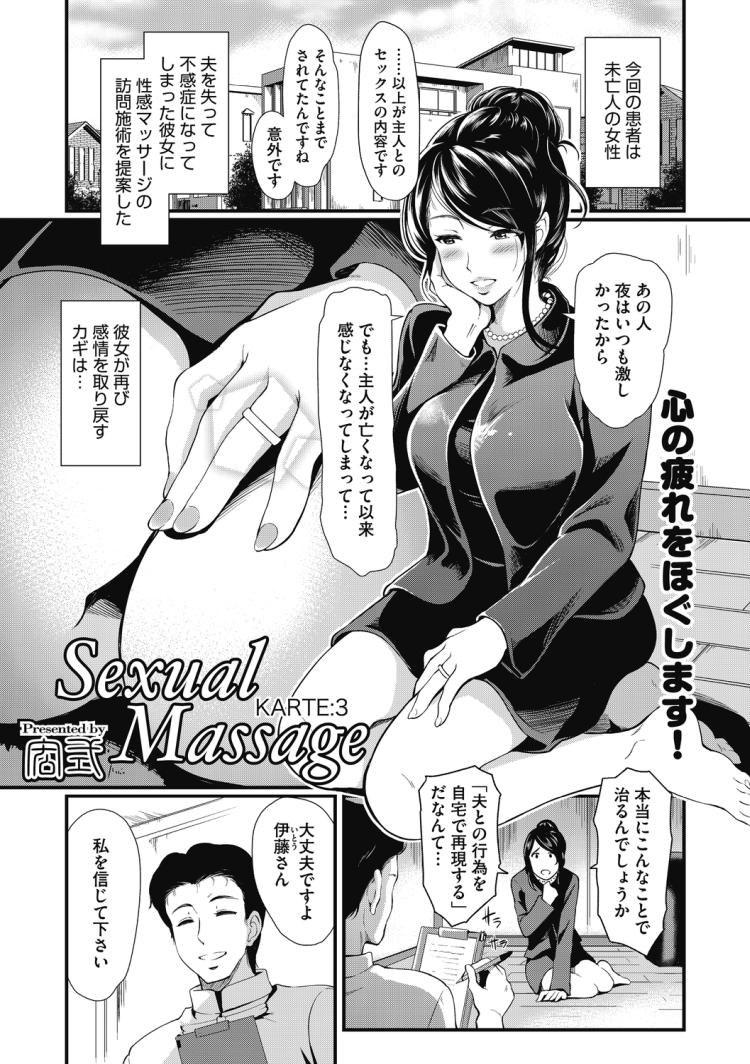 不感症マグロ twitterエロ漫画 ヌける無料漫画喫茶001