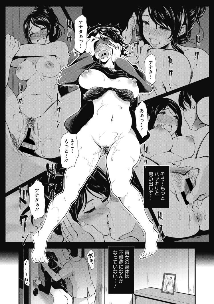 不感症マグロ twitterエロ漫画 ヌける無料漫画喫茶006