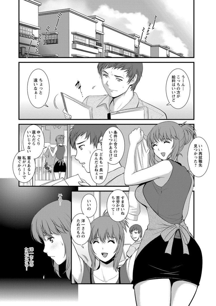 えんじょこうはいエロ漫画 ヌける無料漫画喫茶002