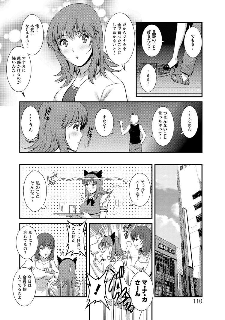 えんじょこうはいエロ漫画 ヌける無料漫画喫茶006