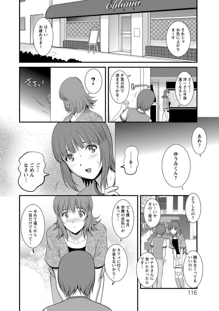 えんじょこうはいエロ漫画 ヌける無料漫画喫茶012