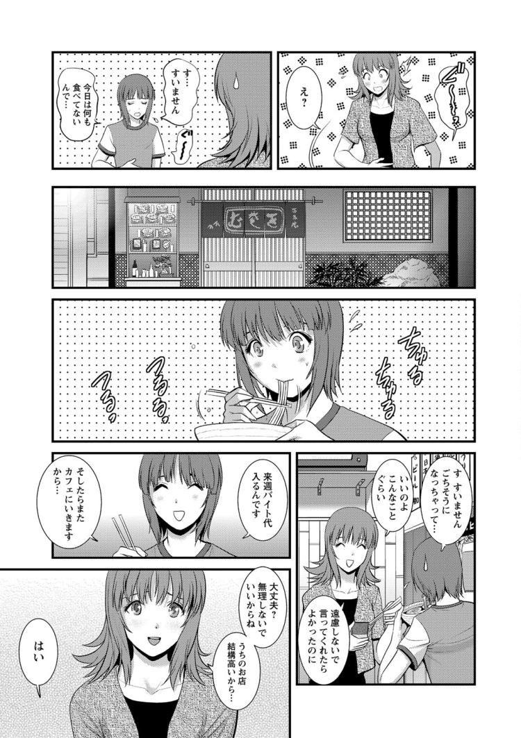 えんじょこうはいエロ漫画 ヌける無料漫画喫茶013