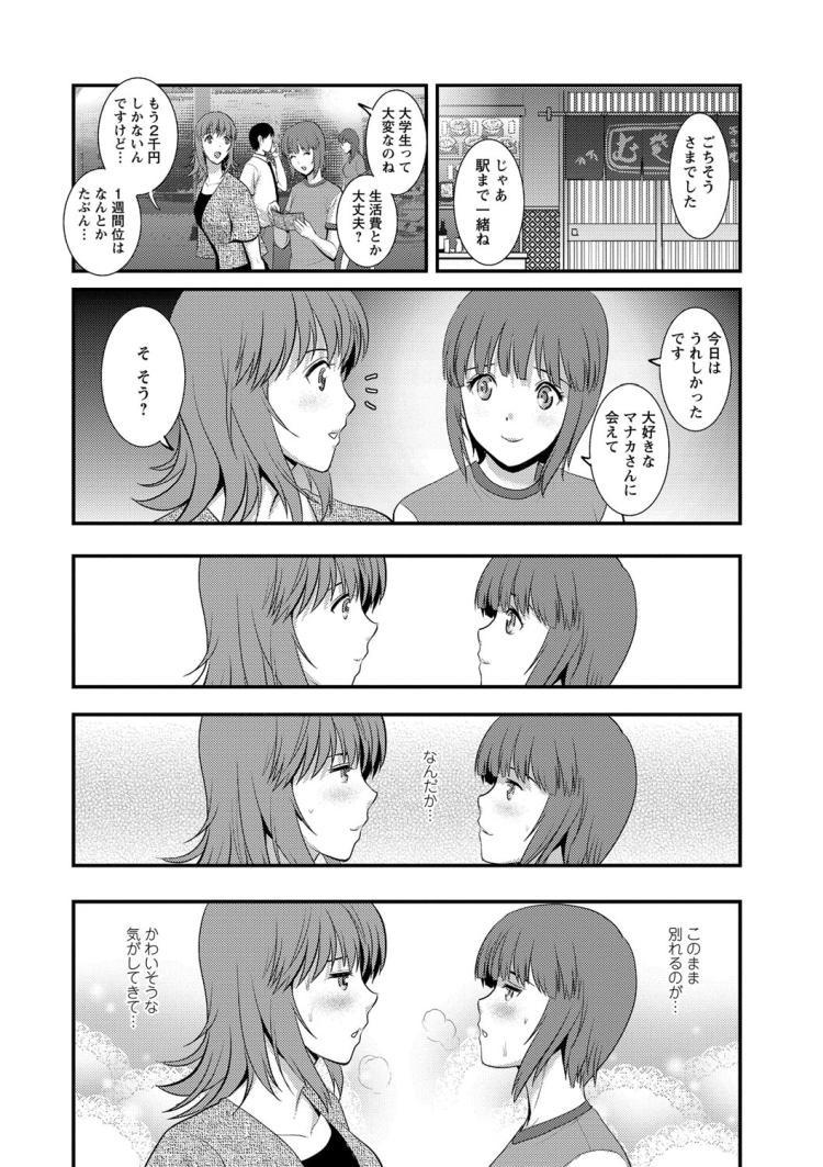 えんじょこうはいエロ漫画 ヌける無料漫画喫茶014