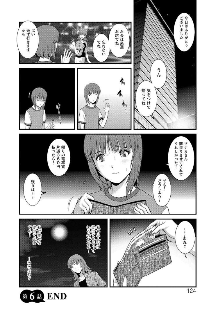 えんじょこうはいエロ漫画 ヌける無料漫画喫茶020
