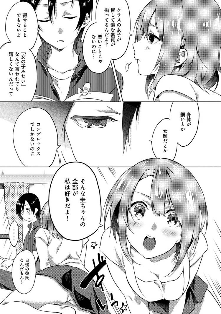 彼氏がかわいすぎるエロ漫画 ヌける無料漫画喫茶003