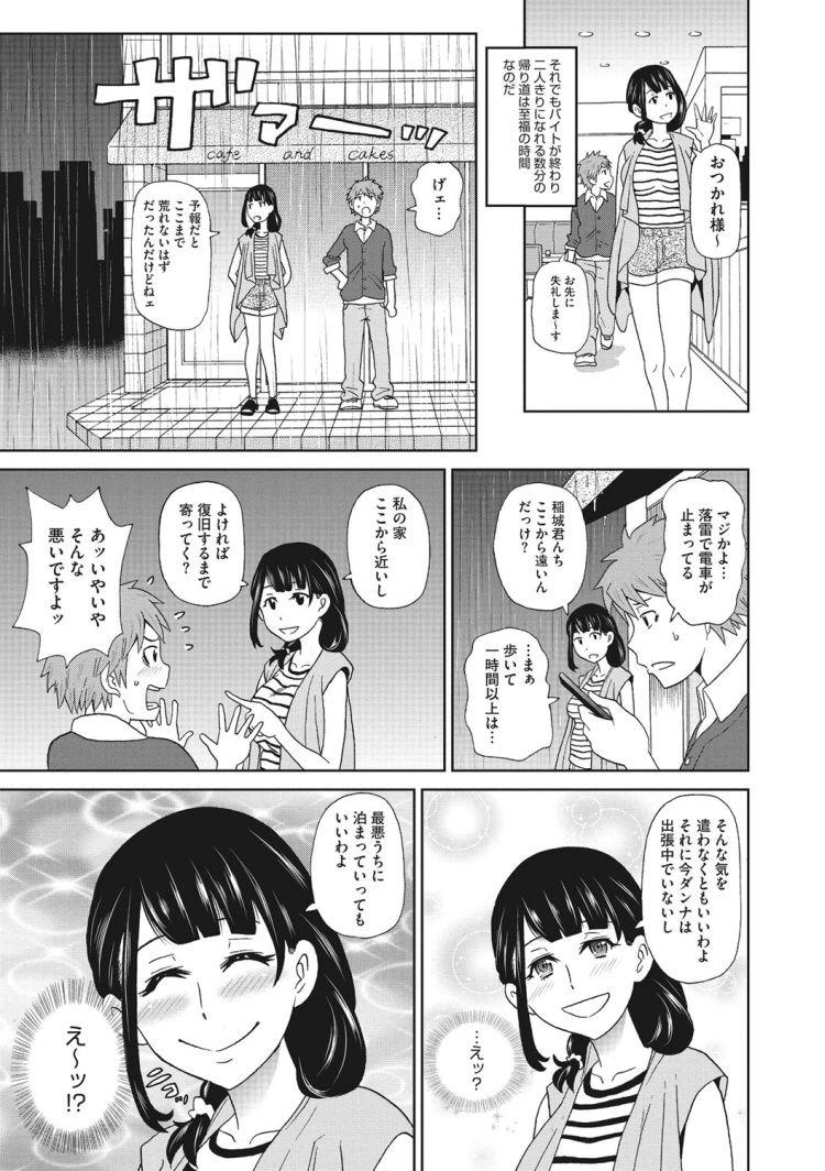 くリトリス おもちゃエロ漫画 ヌける無料漫画喫茶003