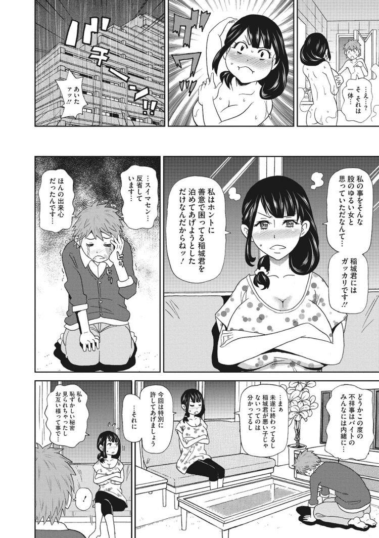 くリトリス おもちゃエロ漫画 ヌける無料漫画喫茶006