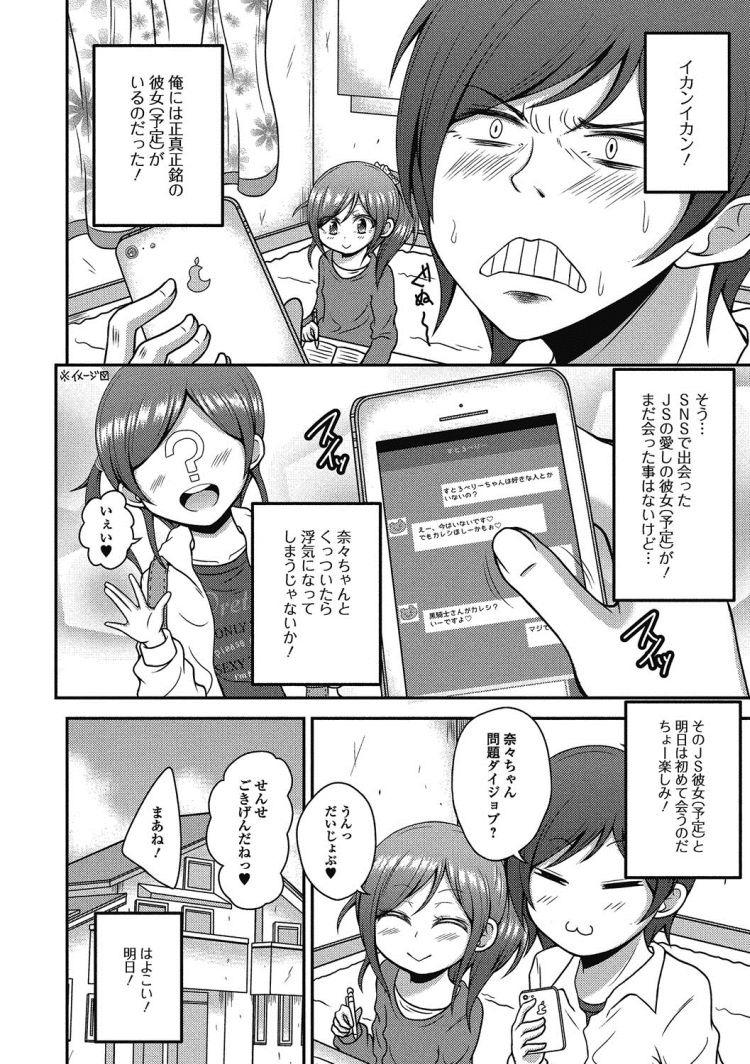 裏垢女子 オフパエロ漫画 ヌける無料漫画喫茶002